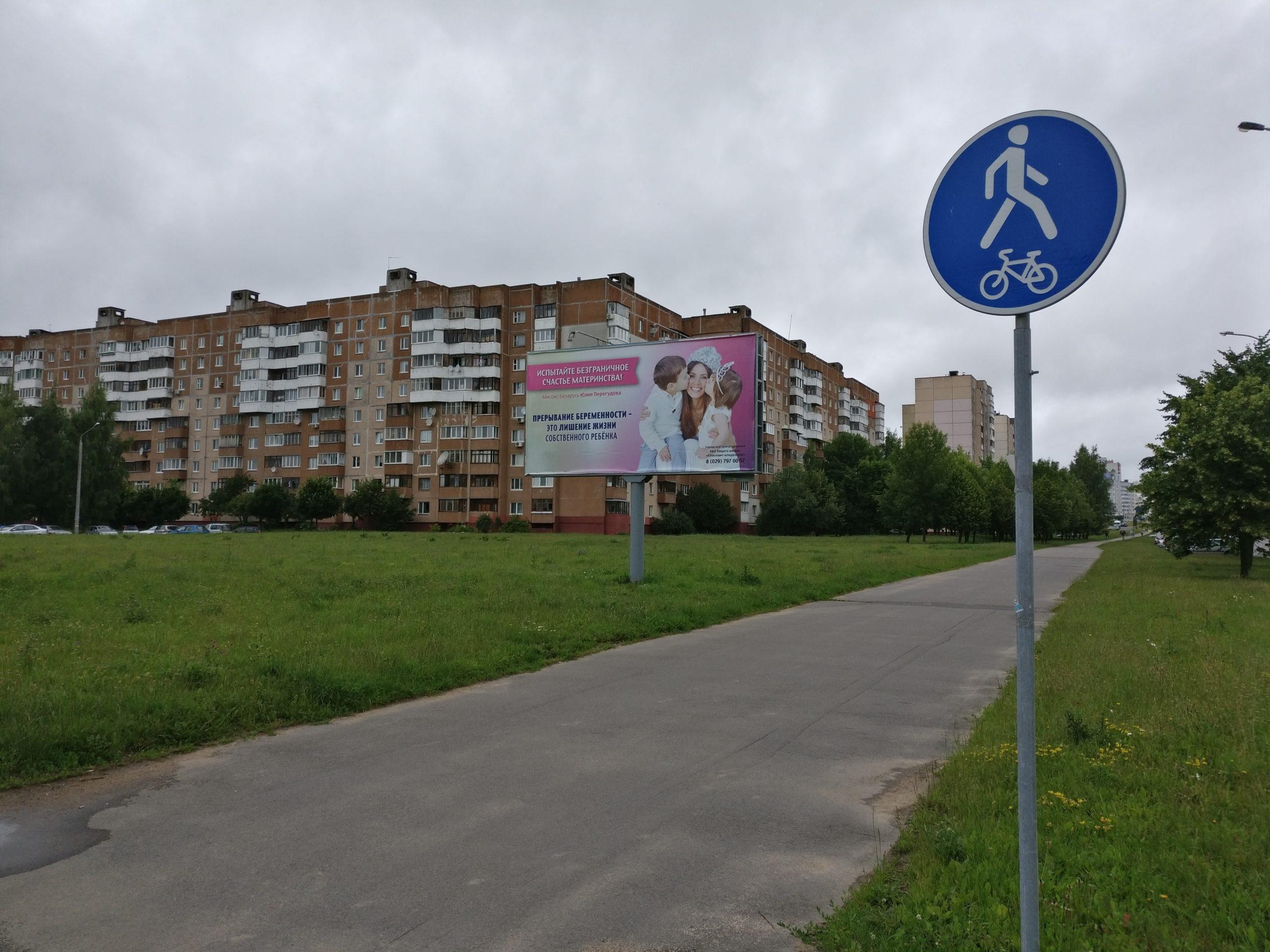 Реклама на ул. Лобанка 62 - Мазурова