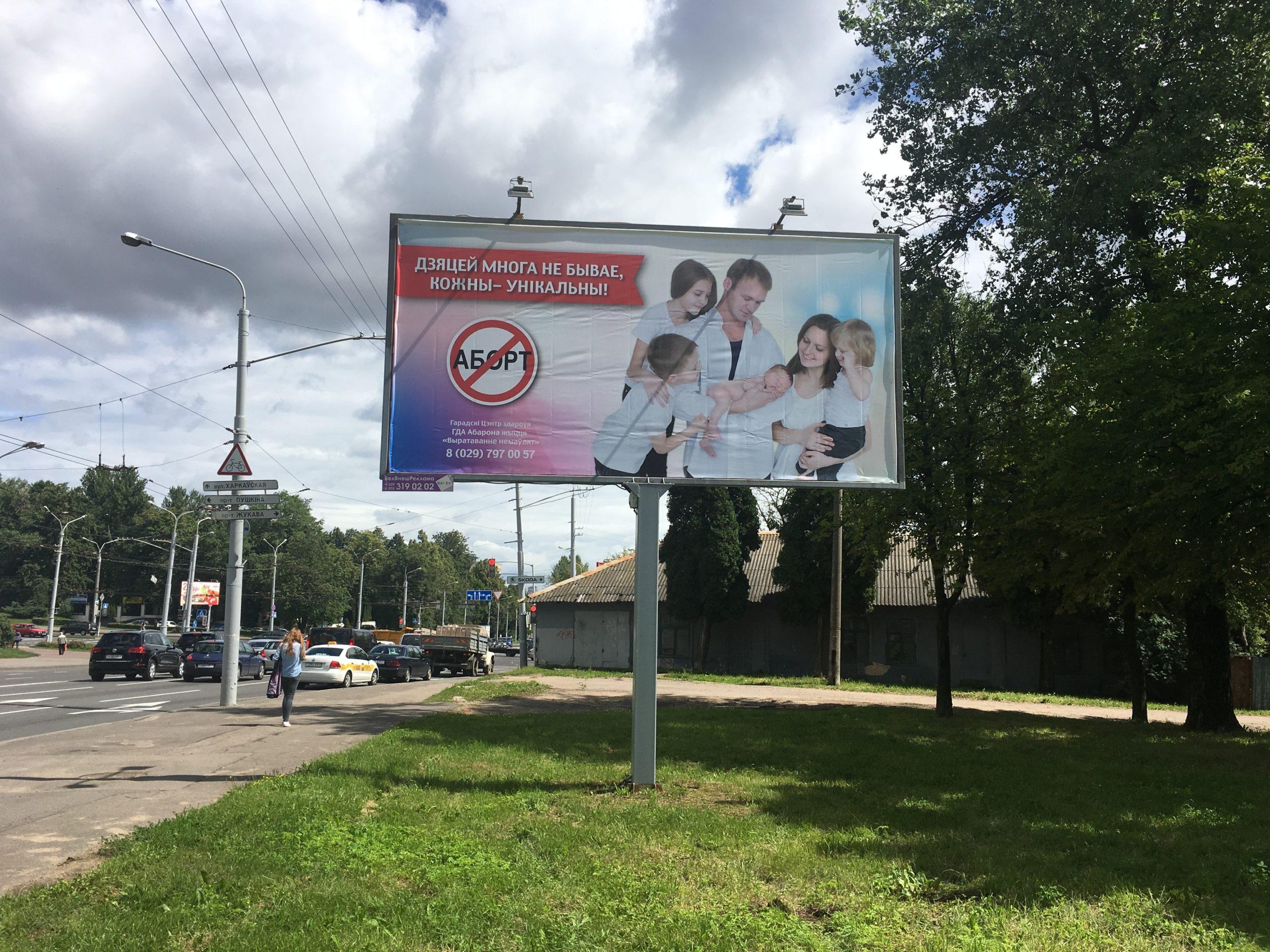 Стенд на ул. Пономаренко 1